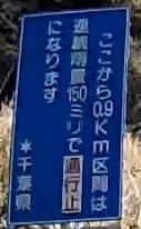 国道128号線旧道注意看板アップ